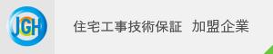 日本公正技術協会 加盟企業