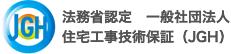 日本公正技術者協会